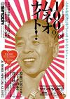 muneo_shibuya
