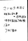 toubyou_nikki0718