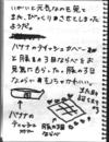 toubyou_nikki0812