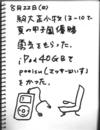 toubyou_nikki0822