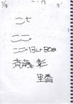 nyuin/toubyou_nikki0708_01