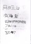 nyuin/toubyou_nikki0711_01